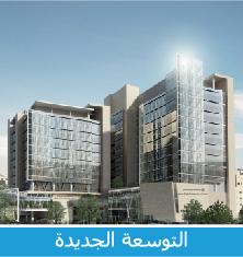 المباني الجديدة لمركز الحسين للسرطان