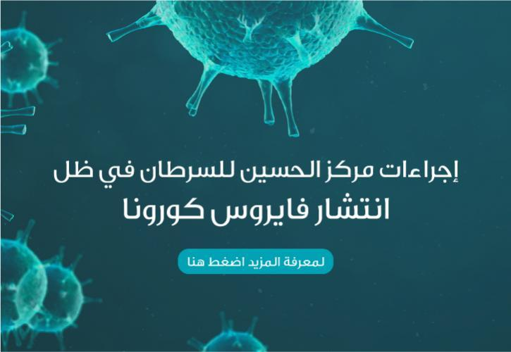 إجراءات مركز الحسين للسرطان في ظل انتشار فايروس كورونا