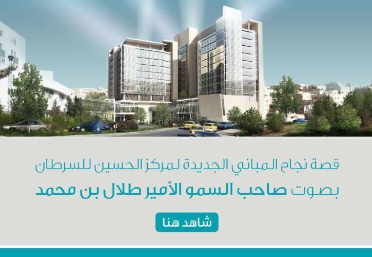 مركز الحسين للسرطان رحلة نجاح