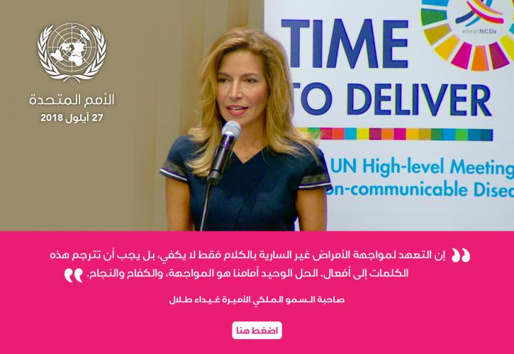 كلمة سمو الأميرة غيداء طلال في الاجتماع رفيع المستوى للهيئة العامة للأمم المتحدة